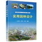 实用园林设计 赵彦杰,韩敬,刘敏 化学工业出版社 9787122299055