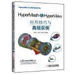 HyperMesh&HyperView应用技巧与高级实例(附光盘)