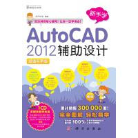 新手学――AutoCAD 2012辅助设计(1CD)(累计销售300 000册!完全图解 轻松易学!彩色的图书能100