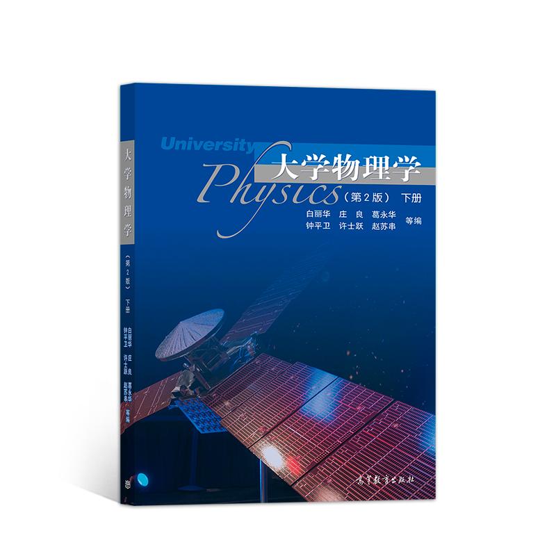 大学物理学(第2版)下册