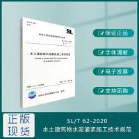 SL/T62-2020水工建筑物水泥灌浆施工技术规范