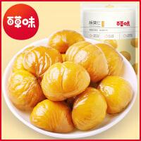 第二件9.9【百草味_熟板栗仁80gX3袋】休闲零食 坚果干果  栗子 特产 甜糯