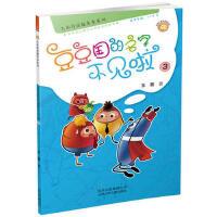正版-FLY-卡布奇诺趣多多系列――豆豆国的名字不见啦3 王蕾 9787530152928 北京少年儿童出版社 正品