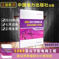 20kV及以下配电网工程建设预算编制与计算规定(2016年版)