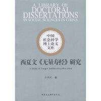 【正版直发】西夏文《无量寿经》研究 孙颖新 9787520322812 中国社会科学出版社