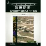 【包邮】数据挖掘:实用机器学习技术及Java实现(英文版)――经典原版书库 [新西兰]威腾 机械工业出版社 97871