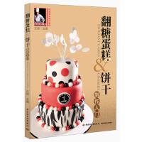 翻糖蛋糕&饼干制作入门(附光盘) 王森 中国轻工业出版社 9787501993505