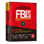 FBI罪与罚:联邦调查局的百年忠诚与背叛 (美)蒂姆.韦纳;中资海派 出品 广东人民出版社 9787218080239