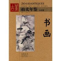 【包邮】 2010年鉴:书画 欣颂 9787535635723 湖南美术出版社