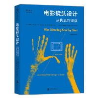 电影镜头设计――从构思到银幕 (插图修订第2版) 史蒂文卡茨(Steven D. Katz) 井迎 北京联合出版公司