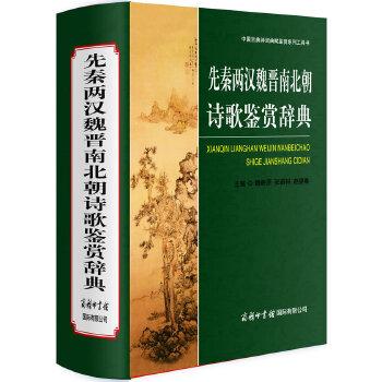 先秦两汉魏晋南北朝诗歌鉴赏辞典