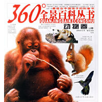360度全景百科丛书:动物卷(上册)