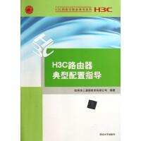 H3C路由器典型配置指导/H3C网络学院参考书系列