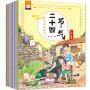 原来这就是二十四节气 全12册 中国传统节日故事绘本科普文化知识百科儿童绘本书读物 一年级课外书籍6-12岁 24节气书籍 过年啦!