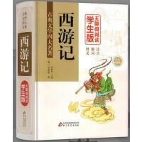中国古典文学名著 西游记 (无障碍阅读) 吴承恩 9787535573469 北京教育出版社