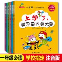 学会管自己 全套6册 一年级课外阅读带拼音的儿童故事书 老师推荐小学一年级课外读物注音版书籍绘本 6-7-周岁适合孩子
