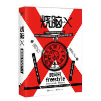 【二手正版9成新】 烧脑X1-时间的freestyle, 蔡必贵、王说等, 长江出版社 ,9787549254200