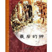 【二手原版9成新】法国绘本小说:后的神,让.塞巴斯蒂安.勃朗克,长春出版社,9787544520287