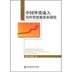 中国外资流入与外贸发展关系研究 庄芮,杨立强 对外经济贸易大学出版社9787566300812【新华书店 品质保障】