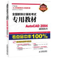 全国职称计算机考试专用教材――AutoCAD 2004制图软件