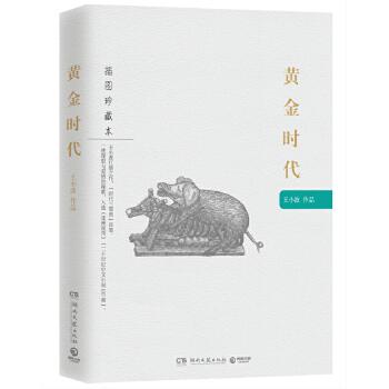"""黄金时代:王小波作品(插图珍藏本)""""时代三部曲""""首部,王小波扛鼎之作,一曲理想与爱情的挽歌。"""