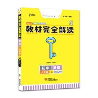 小熊图书2022版王后雄学案教材完全解读 英语八年级(上)配沪教牛津版 王后雄初二英语