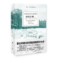 相约星期二, 米奇・阿尔博姆 ,上海译文出版社