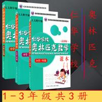 仁华学校奥林匹克数学课本1 2 3年级(套装共3册)