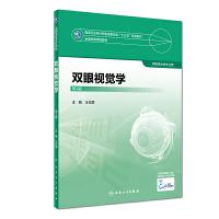 正版现货 双眼视觉学 第3版 眼视光教材 人民卫生出版社 王光霁