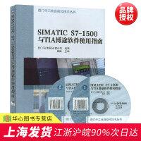 正版现货 SIMATIC S7-1500与TIA博途软件使用指南西门子工业自动化技术丛书SIMATIC S7-1500