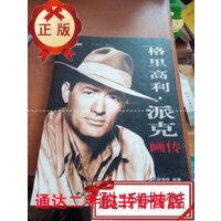 【二手旧书9成新】格里高利.派克画传A43 /段鸿欣 著 中国国际广播出版社