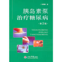 胰岛素泵治疗糖尿病(第二版) 马学毅 人民军医出版社 9787509139332