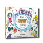 【正版全新直发】五个有趣的朋友们(FIVE FUNNY FRIENDS) Timothy Robb Riday 978