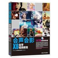 【全新直发】会声会影X6自学视频教程 配光盘 唯美映像著 9787302353980 清华大学出版社