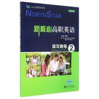 """【二手旧书8成新】新核心高职英语:读写教程2/""""""""职业教育国家 Natash"""