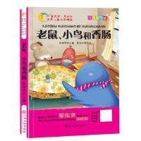 世界儿童文学精选:老鼠、小鸟和香肠