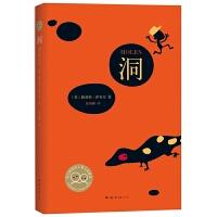 正版全新 纽伯瑞儿童文学奖:洞(2014版) (爱心树童书)