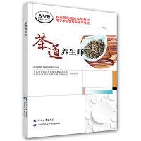 茶道养生师――职业技能培训鉴定教材