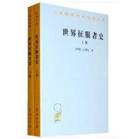 世界征服者史(全两册)(汉译名著本)