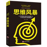 思维风暴 逻辑思维书籍 思维训练书籍 记忆力训练书籍 思维导图 学习力记忆力思维力思考力 脑力开发入门教程书籍