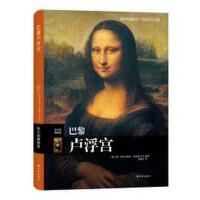 【二手旧书9成新】巴黎卢浮宫――的博物馆 〔意〕弗雷格兰特