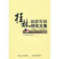 【正版直发】桂林旅游发展研究文集(2000-2010年)(1-1) 林业江,庞铁坚 9787503860607 中国林