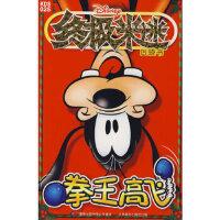【新书店正版】米迷口袋书:拳王高飞美国迪士尼公司9787115190352人民邮电出版社