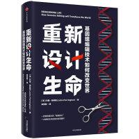 重新�O�生命:基因�M���⑷绾胃淖�世界