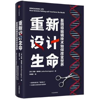 重新设计生命(pdf+txt+epub+azw3+mobi电子书在线阅读下载)