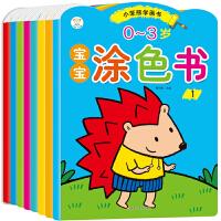 小笨熊学画书0-3岁 全8册 宝宝涂色书视觉激发绘画启蒙认知绘画书动手动脑