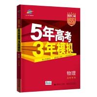 曲一线 2022A版 物理 北京专用 5年高考3年模拟 五三