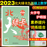 2020秋北大绿卡九年级上册数学RJ人教版同步练习册教材