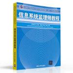 正版 2018年全国计算机技术与软件专业技术资格水平考试教材用书 信息系统监理师教程 柳纯录 清华