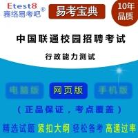 2018年中国联通校园招聘考试(行政能力测试)在线题库-ID:5380